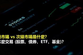 初級市場 vs 次級市場是什麼?要怎麼交易 (股票、債券、ETF、基金)