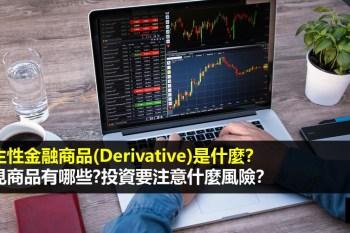 衍生性金融商品是什麼?常見商品有哪些?投資要注意什麼風險?