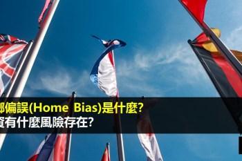 近鄉偏誤(Home Bias)》不買美股只投資台股,會有什麼風險?