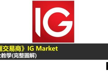 IG Market出金流程》完整圖解教學(出金時間、手續費)