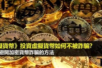 投資虛擬貨幣詐騙如何分辨?4個避開加密貨幣詐騙的方法