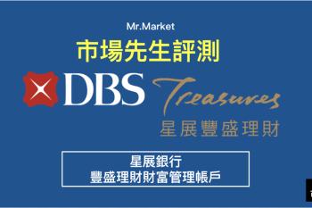 《市場先生評測》星展銀行豐盛理財財富管理帳戶 2021