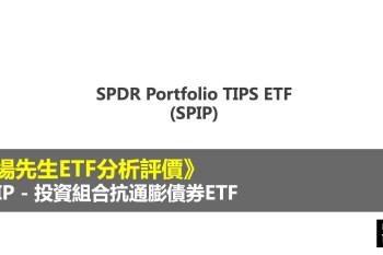 SPIP ETF分析評價》SPDR Portfolio TIPS ETF (投資組合抗通膨債券ETF)