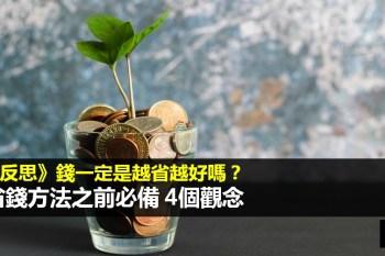 省錢反思》談省錢方法之前必備的 4個觀念