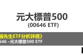 00646 ETF評價》元大標普500 ETF – 市場先生分析評價