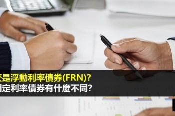 浮動利率債券(FRN)是什麼?和固定利率債券有什麼不同?