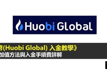 火幣(Huobi Global)虛擬貨幣交易所 入金教學》3種加值方法與入金手續費詳解
