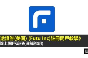 富途證券(美國) Futu Inc註冊開戶教學》全線上開戶說明(圖解教學)