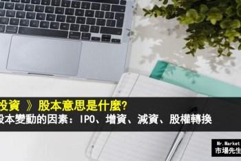 股本 意思是什麼 ? 影響公司股本變動的因素:IPO、增資、減資、股權轉換