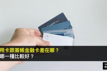 信用卡跟簽帳金融卡差在哪?用哪一種比較好?