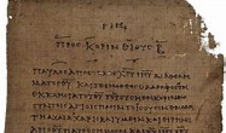 Ancient manuscript of Corinthians where Paul refers to being saved as through fire