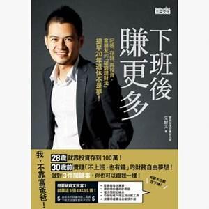 投資如何從零開始穩穩賺!台灣知名YT艾爾文來教你! 4