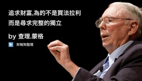 查理盟格 學不會投資嗎?讓世界有名投資大師教你買到好公司!