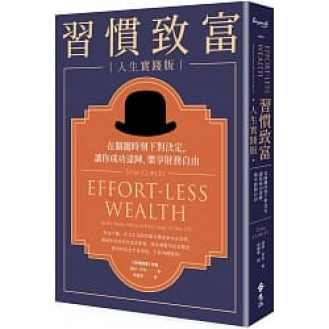 習慣致富人生實踐版 1 5招人生理財規劃,拯救你的窮困潦倒!
