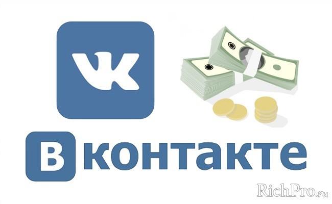 Заработок на вКонтакте