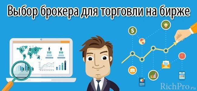 vybor-birzhevogo-brokera-10