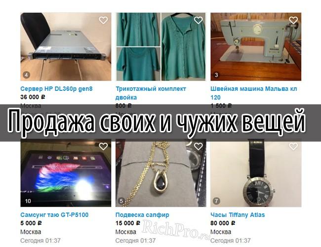 Продажа ненужных вещей через доски объявлений