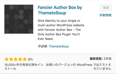 Fancier author box