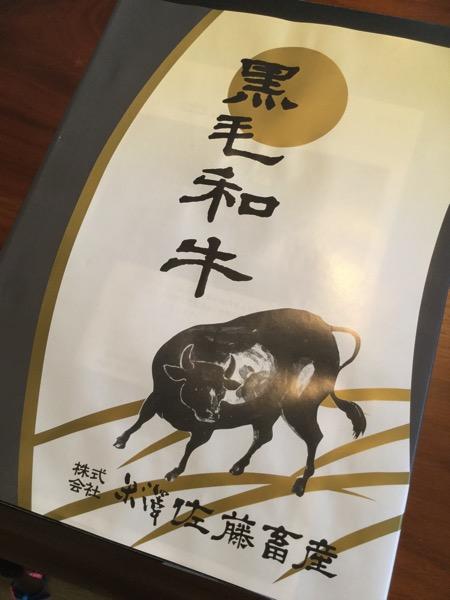 結婚式の引き出物で国産黒毛和牛モモステーキ山形県産を頂いてしまった!