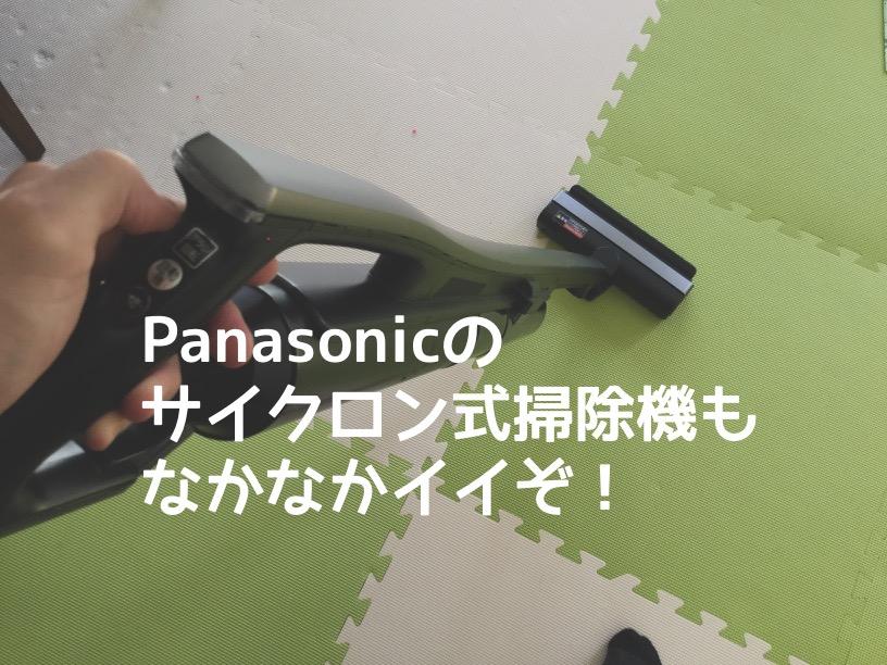 【掃除機徹底レビュー】Panasonicサイクロン式掃除機MC-SBU520J