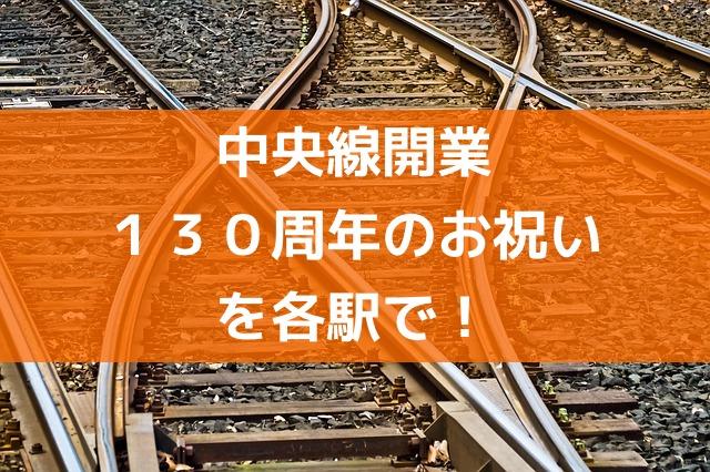 中央線開業 130 周年記念キャンペーン 201系カラーのラッピングカー復刻!
