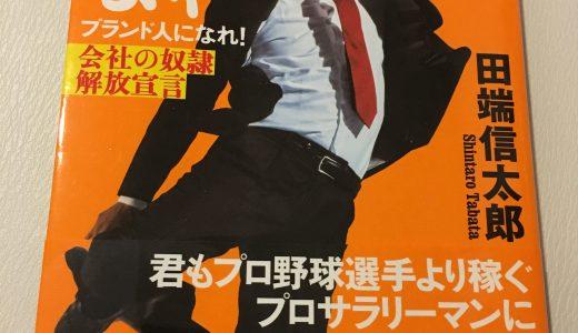 ブランド人になれ! by 田端信太郎 ソーシャルメディア、正直にパッションを持ってなにかに没頭する、そういう生き方を改めて考えさせられる一冊