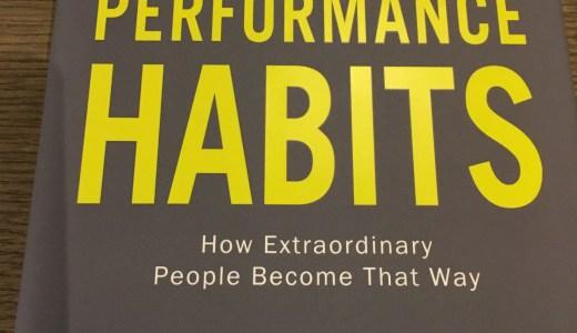 """ビジネス洋書ガイド """"High Performance Habits"""" by Brendon Burchard"""