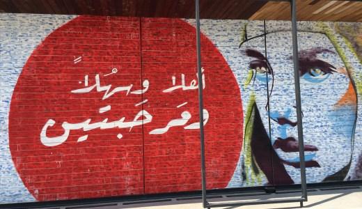 アラビア語の国