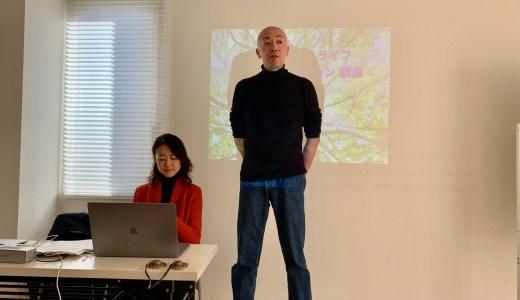 立花岳志さんTLIビジネス第4講Day2