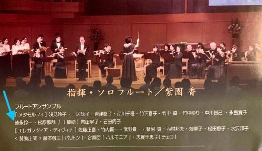 フルートアンサンブルコンサート出演します