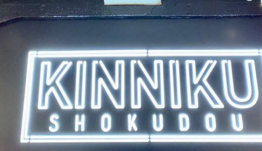 筋肉食堂銀座コリドー店 29日は「肉の日」リブロースステーキが半額に