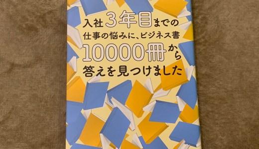 入社3年目までの仕事の悩みに、ビジネス書10000冊から答えを見つけました by 大杉潤