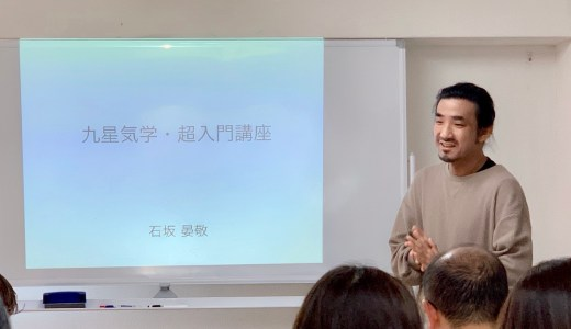 九星気学 石坂晏敬さんの超入門講座受講しました