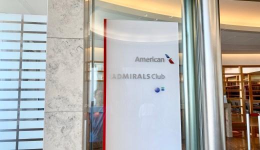 成田空港 アメリカン航空ラウンジ アドミラルズクラブ(Admirals Club) 徹底潜入レポート