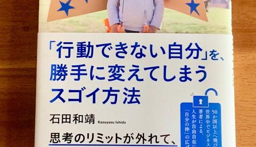 「行動できない自分」を、勝手に変えてしまうスゴイ方法 by 石田和靖