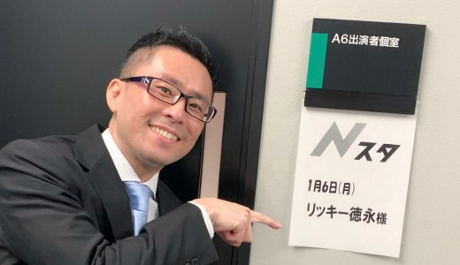 TBSテレビ「Nスタ」にスタジオ生出演