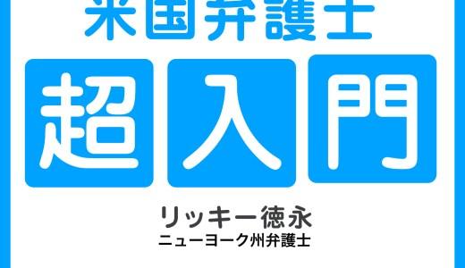 電子書籍を出しました「日本人は知らない ロースクール留学、米国弁護士 超入門」