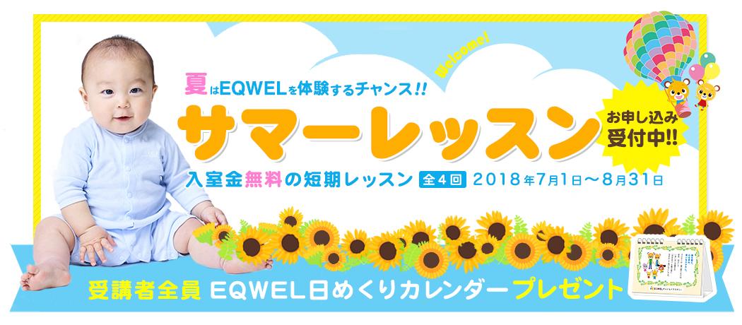 【体験レポ②】EQWEL(イクウェル)のリアル口コミ!効果は?