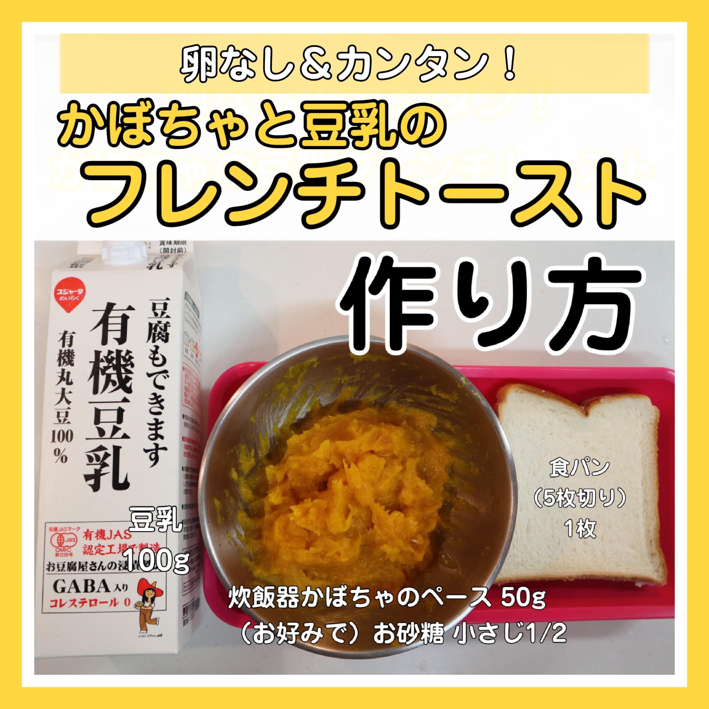 【レシピ】卵なし!かんたん!かぼちゃの豆乳フレンチトースト
