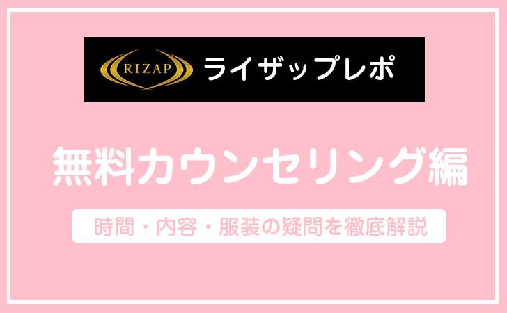 【ライザップレポ】RIZAPの無料カウンセリングを受けたよ編|時間・内容・服装の疑問に答えます!