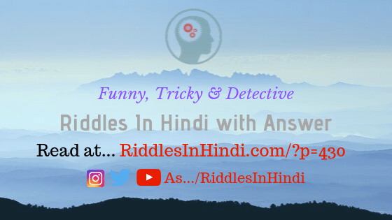 Riddles in Hindi with Answer