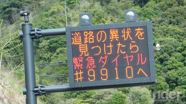This road sign says…I have no idea. Navigating can be a challenge because most signage is in Japanese script.