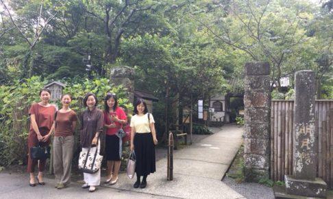 〜いつ訪れても新発見!青木山荘と北鎌倉おさんぽツア−レポート