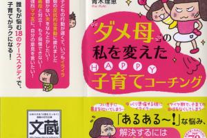 マザーズコーチ養成講座2級,土曜日の対面クラス日程決定〜〜