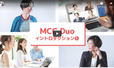 MCC Duo公式サイトがオープンしました  https://mccduo.com