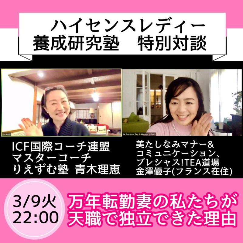 3/9ハイセンスレディー特別対談&3/21第2弾Spring Party