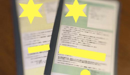 はじめての人間ドック体験〜検査結果編〜