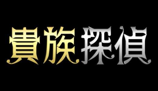 「貴族探偵」【第1話あらすじと感想】「ガスコン荘と鬼隠しの井戸」殺人事件を解くのはどっち?