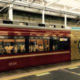 京阪特急プレミアムカー(座席指定・特別車両)初日乗車の感想とチケットの買い方!