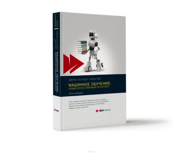 Машинное обучение. Новый искусственный интеллект